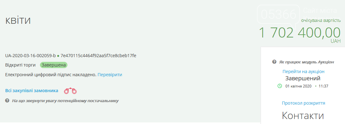 """Мільйони на озеленення? Кременчук розраховує на додаткові кошти з фонду """"Екологічні ініціативи"""", фото-1"""