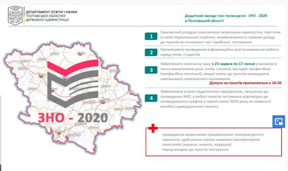У разі спалаху COVID-19 пункти ЗНО можуть переносити, - губернатор Синєгубов , фото-3
