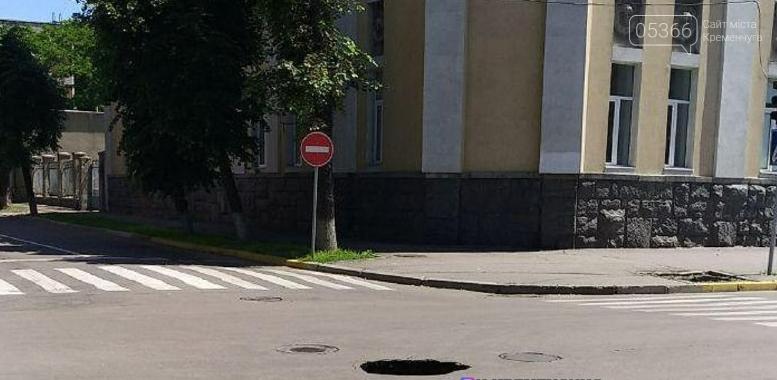 У центрі Кременчука провалюється асфальт. Фотофакт, фото-1