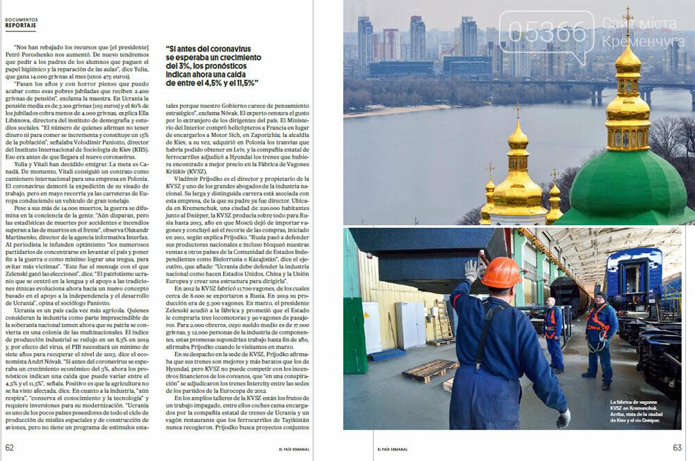 Про КВБЗ написала іспанська газета «EL PAIS», фото-1
