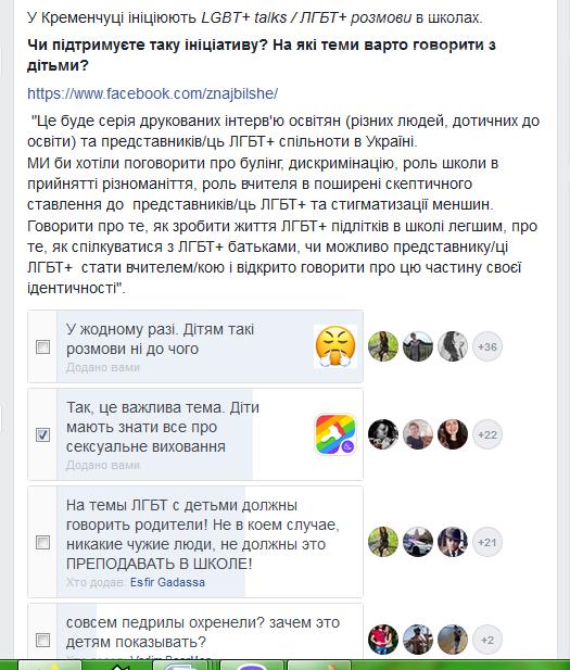 """""""ЛГБТ+ розмови"""" в Кременчуці: що за ініціатива та чи говоритимуть про секс-меншини зі школярами, фото-1"""