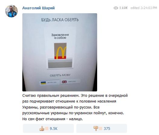 McDonald's перейшов на українську й потрапив у мовний скандал, фото-1