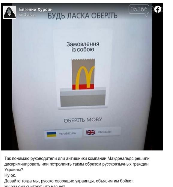 McDonald's перейшов на українську й потрапив у мовний скандал, фото-2