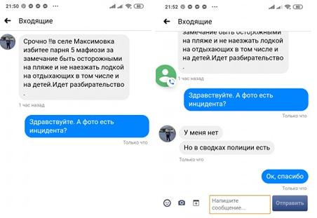 Каталися на човні біля відпочивальників: у селі Максимівка стався конфлікт між чоловіками, фото-1