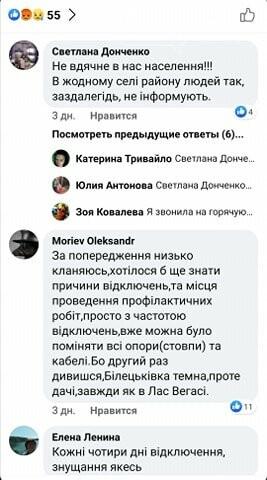 Без світла кожні 4 дні: у мешканців Кременчуцького району не залишилося терпіння, фото-3