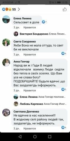 Без світла кожні 4 дні: у мешканців Кременчуцького району не залишилося терпіння, фото-4