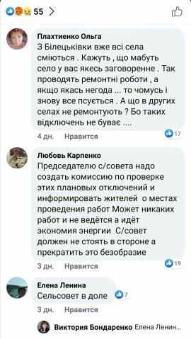 Без світла кожні 4 дні: у мешканців Кременчуцького району не залишилося терпіння, фото-2