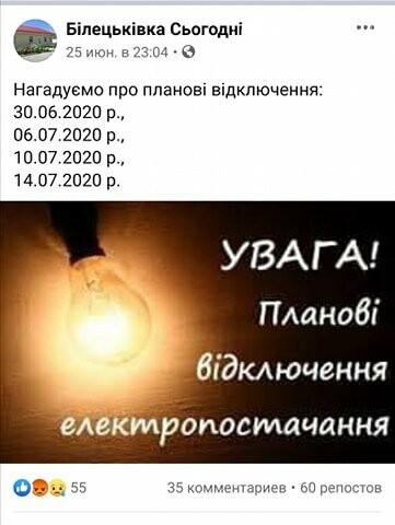 Без світла кожні 4 дні: у мешканців Кременчуцького району не залишилося терпіння, фото-1