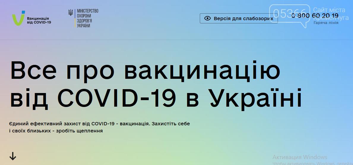 В Україні запрацював інформаційний портал з питань вакцинації, фото-1