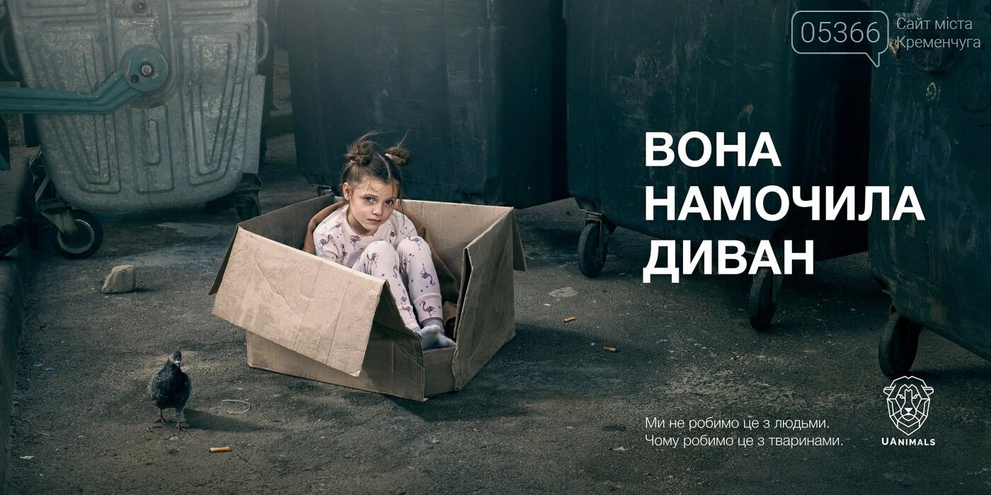 Якщо з тобою так: в Україні запустили інформаційну кампанію , фото-4