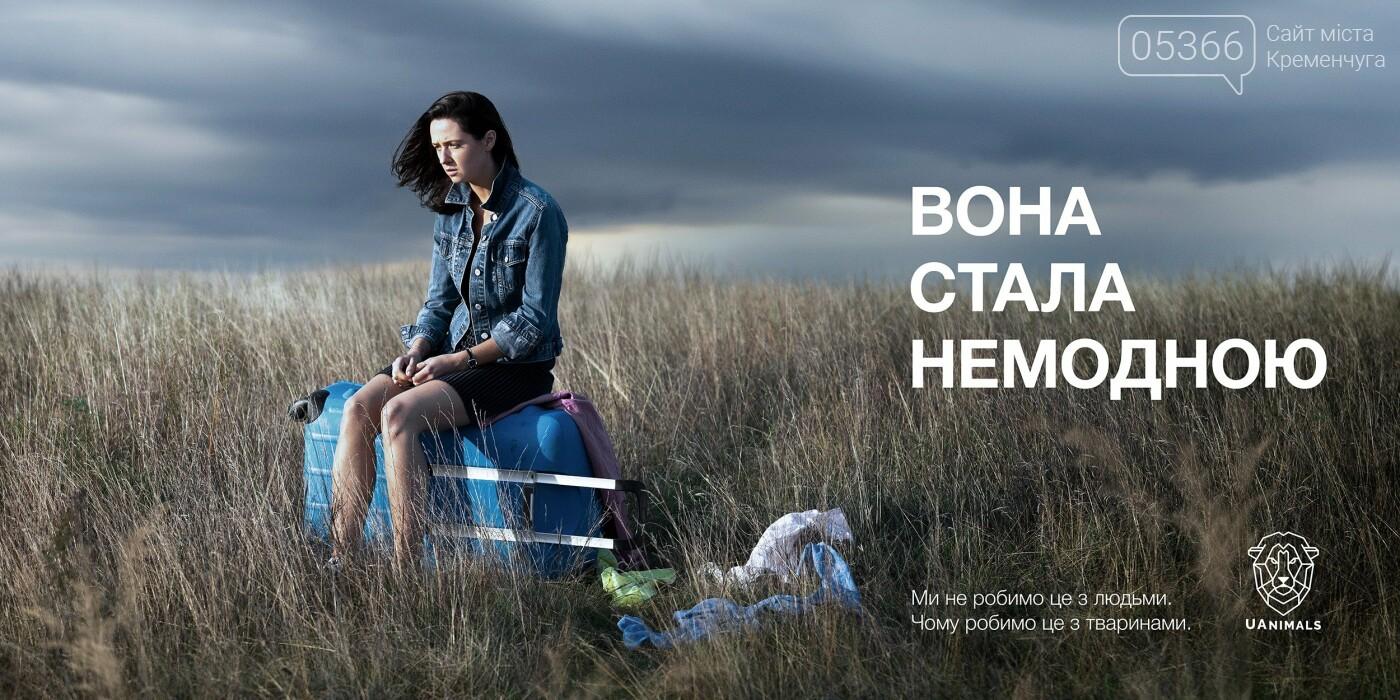 Якщо з тобою так: в Україні запустили інформаційну кампанію , фото-3