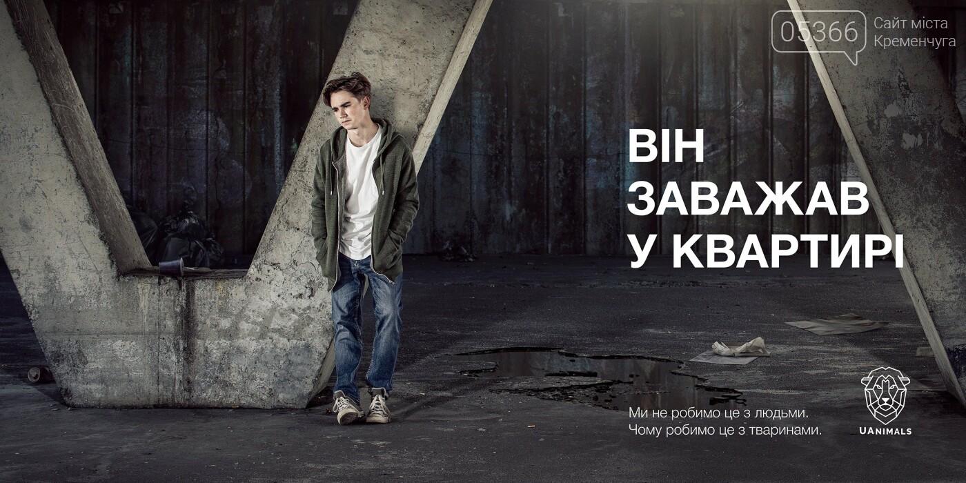 Якщо з тобою так: в Україні запустили інформаційну кампанію , фото-2
