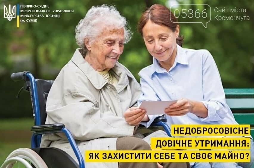 Недобросовісне довічне утримання: як пенсіонерам захистити себе, фото-1