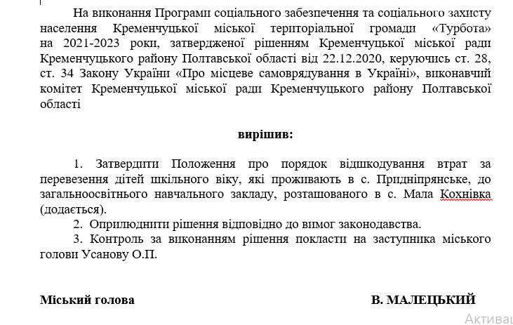 Учні з Придніпрянського теж їздитимуть в транспорті безкоштовно, фото-1