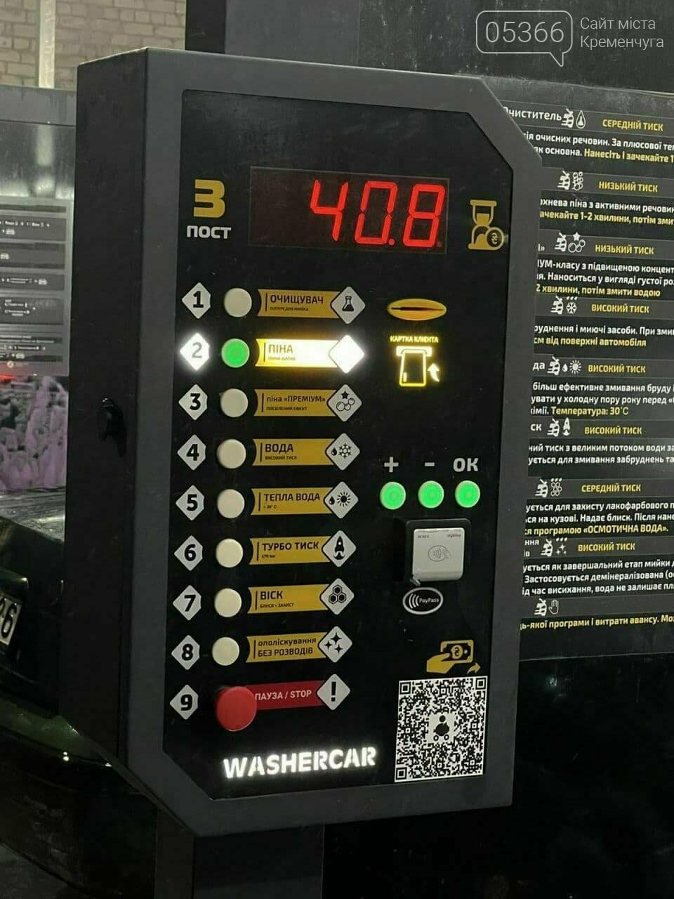 У Кременчуці відкрилася мийка останнього покоління «Wash and Go», фото-6
