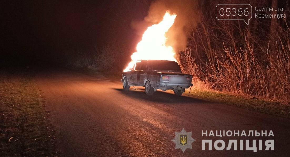Спалив свою автівку, щоб не віддавати на штраф-майданчик: подія на Полтавщині, фото-1
