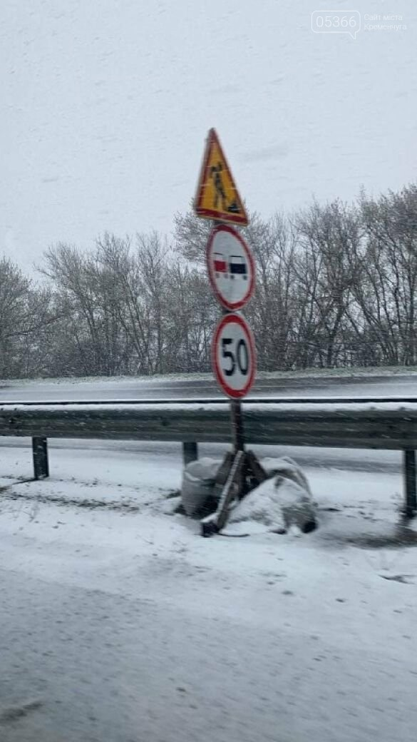 На Полтавщині сьогодні випав сніг, фото-1