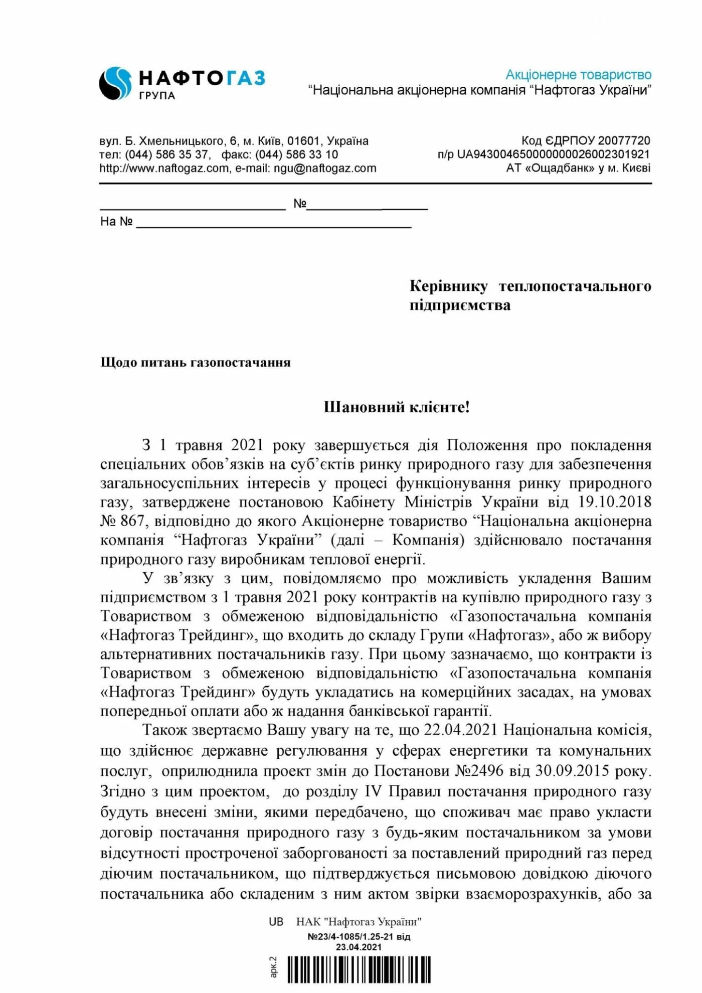 Гаряча вода в Кременчуці: уряд дав відстрочку до 20 травня, фото-1