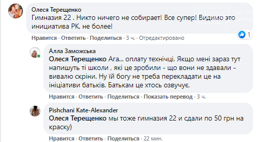 Скандал у Кременчуці: батьки учнів чотирьох шкіл заявили про побори , фото-2