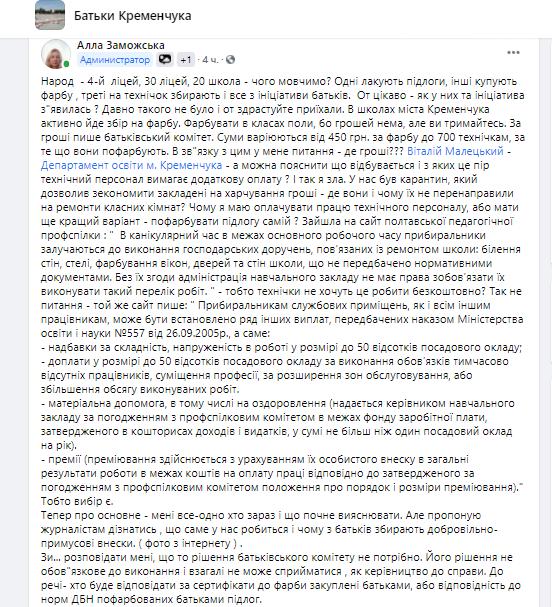 Скандал у Кременчуці: батьки учнів чотирьох шкіл заявили про побори , фото-1