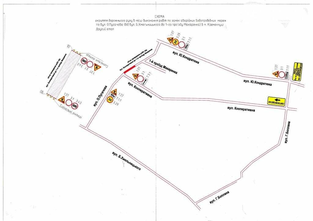 Ще кілька вулиць у Кременчуці перекриють: схема об'їзду ( мапа), фото-1
