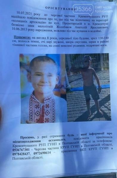 Розшукуваного 8-річного хлопчика знайшли, нажаль, мертвим, фото-1