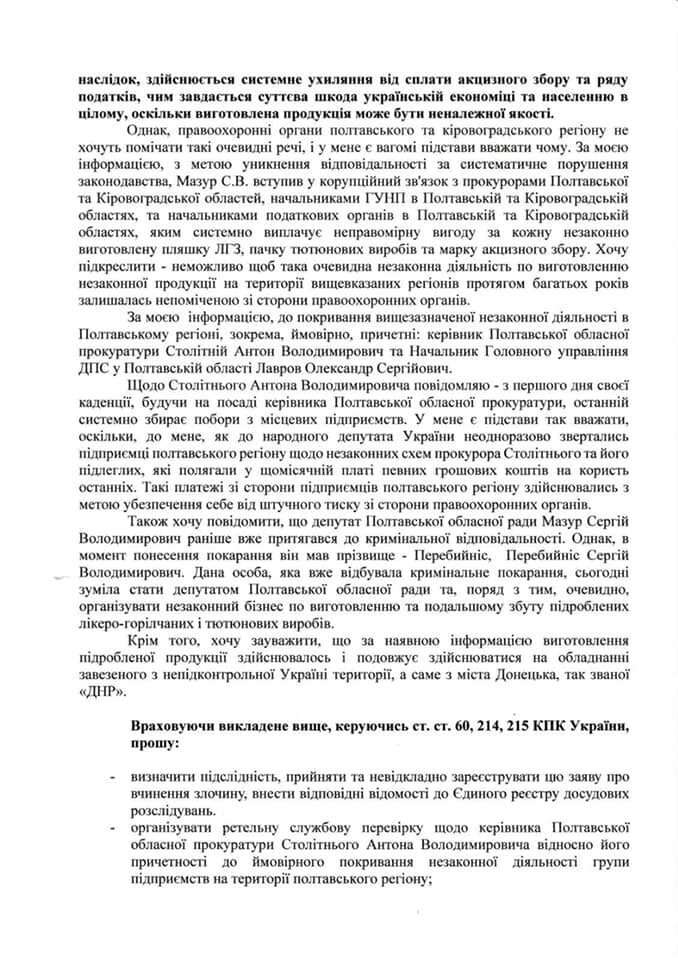 Нардеп Кива заявил в Прокуратуру про преступность в супермаркетах Кременчуга , фото-2