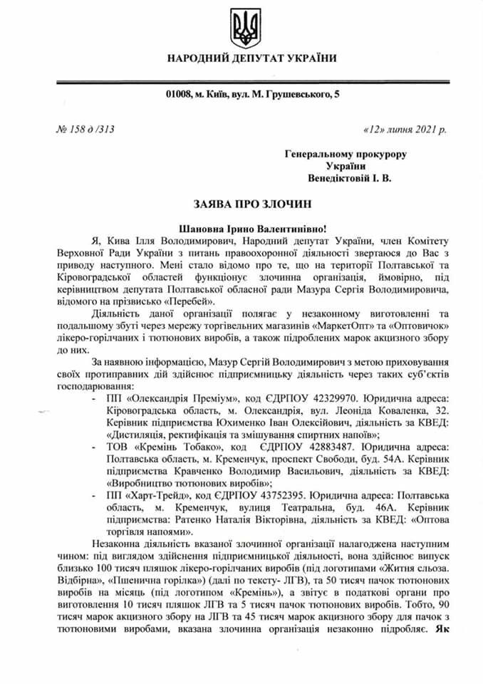 Нардеп Кива заявил в Прокуратуру про преступность в супермаркетах Кременчуга , фото-1