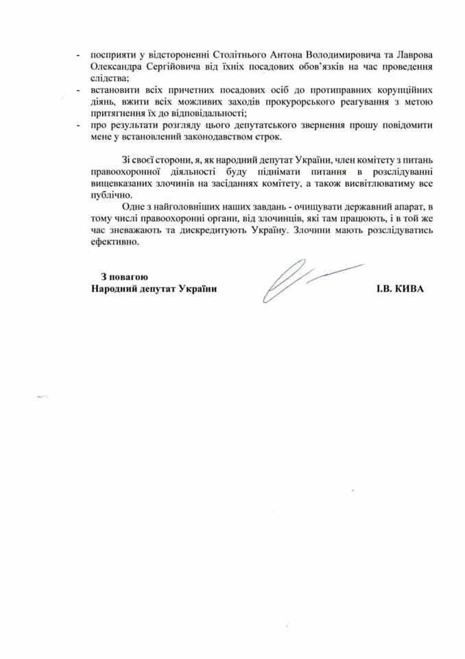 Нардеп Кива заявил в Прокуратуру про преступность в супермаркетах Кременчуга , фото-3