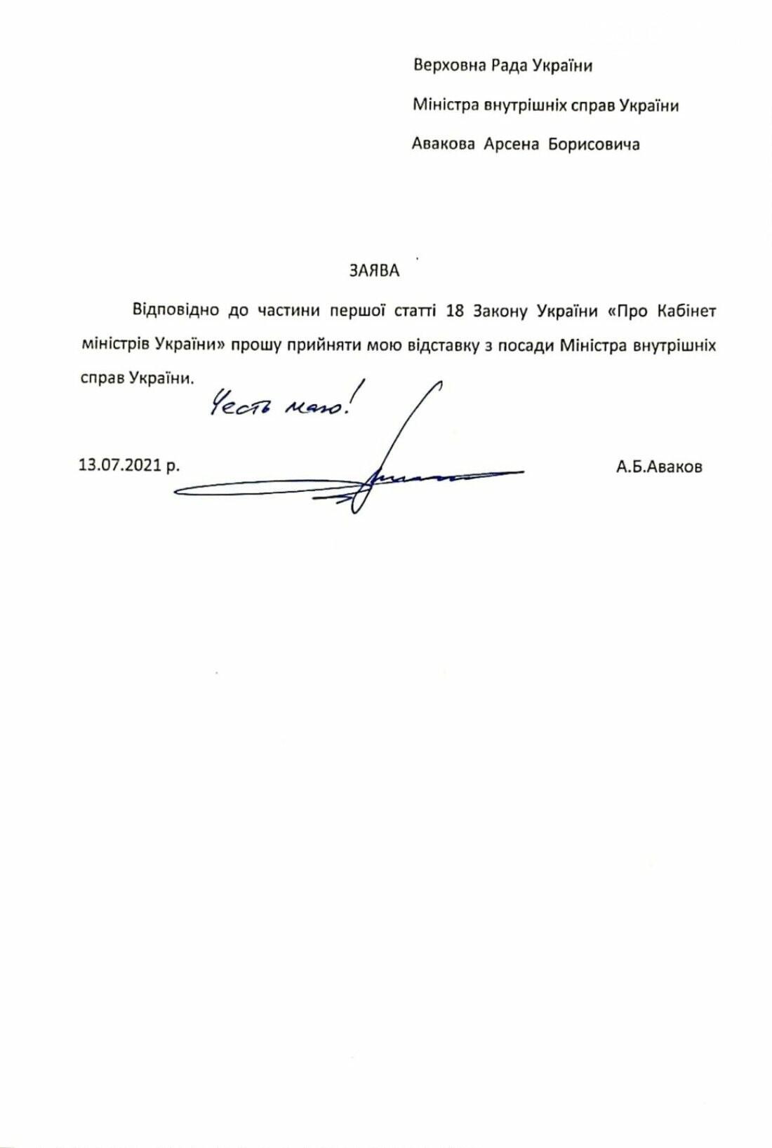 Арсен Аваков заявив про відставку з посади Мінстра внутрішніх справ України, фото-1