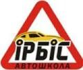 Автошкола Ирбис в Кременчуге