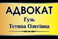 Гузь Татьяна Олеговна, адвокат в Кременчуге