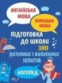 English plus / Инглиш плюс, учебный центр в Кременчуге