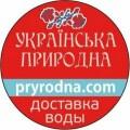 Украинские Природные Воды, доставка воды в Кременчуге