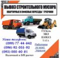 Доставка, продажа БЕТОНА, СЫПУЧИХ СТРОИТЕЛЬНЫХ МАТЕРИАЛОВ в Кременчуге
