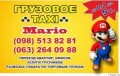 Марио, грузовые перевозки в Кременчуге и по Украине