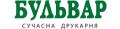 Бульвар, типография в Кременчуге