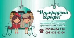 Логотип - Изумрудный городок, детский центр гармонического развития