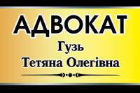 Логотип - Гузь Татьяна Олеговна, адвокат в Кременчуге
