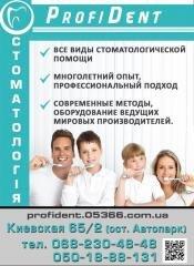 Логотип - ProfiDent / ПрофиДент, стоматология в Кременчуге