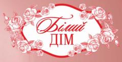 Логотип - Белый дом/ Білий Дім, текстиль для дома, нижнее белье в Кременчуге