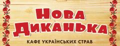 Логотип - Нова Диканька, кафе-бар в Кременчуге