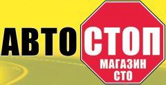 Логотип - Автостоп, магазин шин, дисков, автозапчастей в Кременчуге