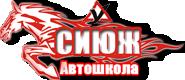 Логотип - СИЮЖ, автошкола в Кременчуге
