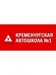 Логотип - Кременчугская Автошкола № 1, автошкола в Кременчуге