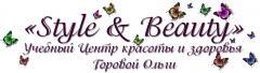 Логотип - Style and Beauty / Стайл энд Бьюти, учебный центр Горовой Ольги в Кременчуге