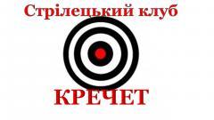 Кречет, спортивно-стрелковый охотничий клуб в Кременчуге