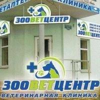 Логотип - ЗооВетЦентр, ветеринарная клиника, ветаптека в Кременчуге