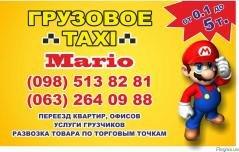 Логотип - Марио, грузовые перевозки в Кременчуге и по Украине