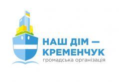 Логотип - Наш дім - Кременчук, Центр захисту прав громади Кременчука